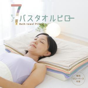 タオル枕 バスタオル枕 7バスタオルピロー 肩こり 横向き 安眠枕 寝返り ギフトラッピング無料 バスタオル枕 makura