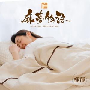 麻夢物語 麻ケット (約140×190センチ) 私たちの眠りをもっと快適に「麻夢物語」。 makura