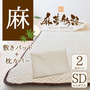 麻夢物語 2点セット 敷きパッド (SD) +枕カバー (43×63センチ用) 私たちの眠りをもっと快適に 「麻夢物語」 。の商品画像 ナビ