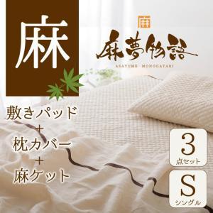 麻夢物語 3点セット 敷きパッド(S)+枕カバー(43×63センチ用)+麻ケット(S)私たちの眠りをもっと快適に「麻夢物語」。 makura