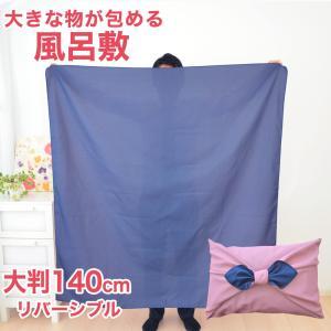 風呂敷 大判 約140×140cm ふろしき バッグ 巾着 着物包み 冠婚葬祭 お歳暮 ギフト リバーシブル