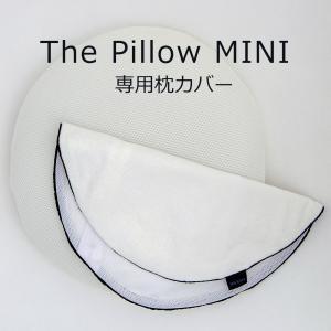 枕カバー パイル メッシュ リバーシブル The Pillow MINI(ザ ピロー ミニ)専用 ファスナー式 makura