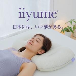 枕 まくら ピロー 洗える 高さ調整 横向き寝 快眠枕 日本製 iiyume (専用カバー付き)|makura