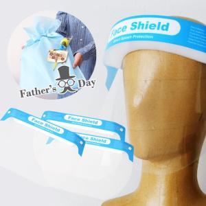 父の日 ギフト 2021 プレゼント フェイスシールド フェイスガード 透明 感染 予防 makura