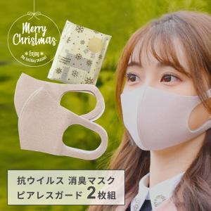 クリスマス プレゼント マスク 日本製 2枚セット ギフト 洗える 抗ウイルス 消臭マスク ピアレスガード ラッピング makura