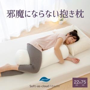 抱き枕 妊婦 女性 男性 邪魔にならない抱き枕 洗える ボルスター ちょうどいいサイズ|makura