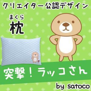 キャラクター枕 突撃!ラッコさん satoco スタンプクリエイターズピロー|makura