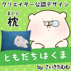 キャラクター枕 ともだちはくま さいきたむむ スタンプクリエイターズピロー|makura