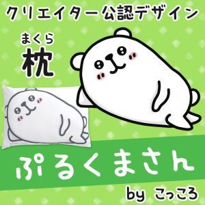 キャラクター枕 ぷるくまさん こっころ スタンプクリエイターズピロー|makura