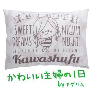 キャラクター枕 かわいい主婦の1日 アグリム スタンプクリエイターズピロー|makura