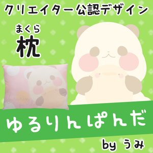 キャラクター枕 ゆるりんぱんだ うみ スタンプクリエイターズピロー|makura
