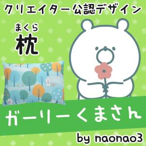 キャラクター枕 ガーリーくまさん naonao3 スタンプクリエイターズピロー|makura