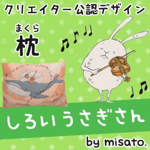 キャラクター枕 しろいうさぎさん misato. スタンプクリエイターズピロー|makura