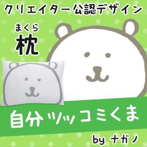 キャラクター枕 自分ツッコミくま ナガノ スタンプクリエイターズピロー|makura