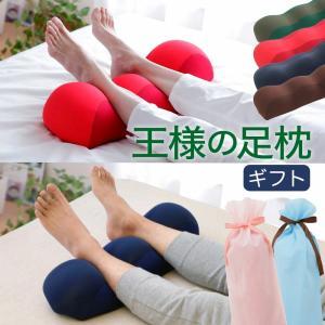 足枕 ペアギフトセット プレゼント ギフト 男性 女性 王様の足枕