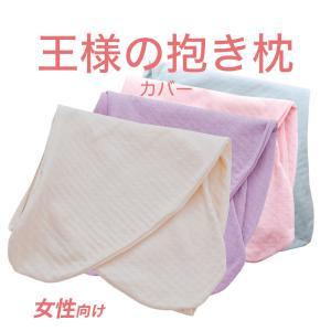 抱き枕カバー(王様の抱き枕 レディース専用カバー)追加 取替用ピロケース メール便対応 makura