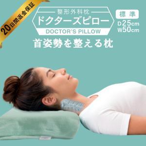 整形外科枕ドクターズピロー プレゼント 肩こり 高さ調節 頭痛 ストレートネック オーダーメイド 山...