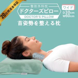 整形外科枕ドクターズピロー ワイドサイズ プレゼント 肩こり 高さ調節 頭痛 ストレートネック オー...