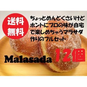自宅で揚げたてマラサダを作るフルキット 12個ぶん|malasada