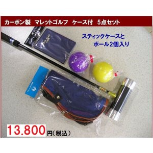 マレットゴルフ用品 カーボン製 入門用 5点セットC  青|malletpro