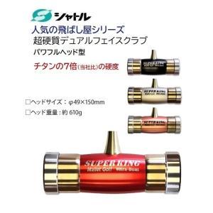 マレットゴルフ クラブ カスタムオーダー ハイパーボロン 超硬パワフル型 (2)