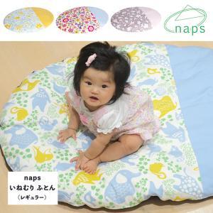 赤ちゃんのお昼寝スペースや、おむつ替え、着替えにも便利な場所に早変わりする Made in JAPA...