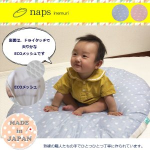 赤ちゃんのお昼寝スペースや、おむつ替え、着替えにも便利な場所に早変わりするMade in JAPAN...