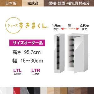シューズボックス すきまくんESK オーダーサイズ 幅15〜30cm×高95.4cm LTL/LTR