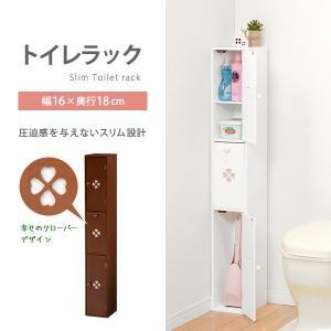トイレのコーナーを活かして省スペースなのにしっかり収納。取り出せるゴミ箱付き。  【サイズ】(約)幅...