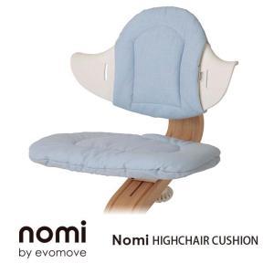 ※本体(ハイチェア)と同時発送時のみ送料無料(北海道・沖縄・離島以外)  「Nomi(ノミ)」という...