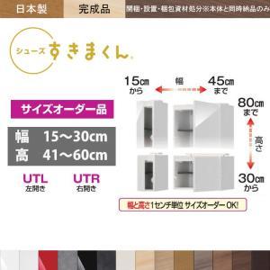 シューズボックス すきまくんESK オーダーサイズ 幅15〜30cm×高41〜60cm UTL/UTR
