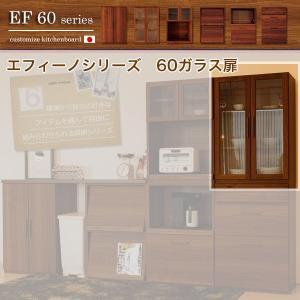 システムキッチン 収納シリーズ エフィーノ EF60 エッフェル 60ガラス扉