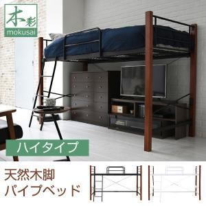 天然木の支柱がおしゃれなパイプベッド。高さはハイタイプなので、ベッドの下には収納スペースがあり、チェ...