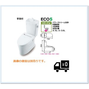 在庫あります)オフホワイト LIXIL(INAX) アメージュZ便器(フチレス) リトイレ 手洗付 ...