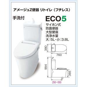 INAX アメージュZ便器(フチレス) リトイレ 床排水 手洗付 ECO5(BC-ZA10H DT-ZA180H) 送料無料 malukoh
