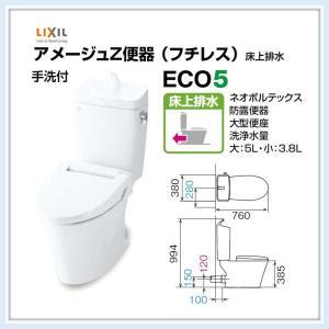 INAX アメージュZ便器(フチレス) 手洗付  壁排水(BC-ZA10P-DT-ZA180EP)送料無料