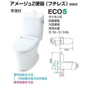 INAX アメージュZ便器(フチレス)手洗付 床排水(BC-ZA10S+DT-ZA180E)送料無料|malukoh