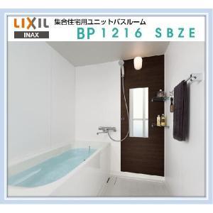 リクシル(INAX) 集合住宅向 ユニットバスルーム BP-1216アクセントパネル仕様 送料無料■|malukoh