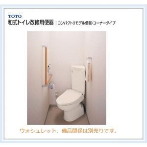 TOTO コンパクトリモデル便器 コーナータイプ 手洗無 (CS510BM + SS510BABFS) 送料無料