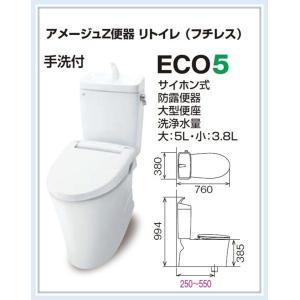 INAX アメージュZ便器(フチレス) リトイレ 床排水 手洗付 ECO5(BC-ZA10H DT-ZA180H) 送料無料|malukoh
