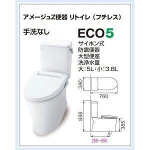 INAX アメージュZ便器(フチレス) リトイレ 床排水 手洗無 ECO5(BC-ZA10H DT-ZA150H) 送料無料 malukoh