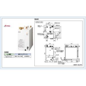 LIXIL(INAX) 小型電気温水器 ゆプラス EHPN-F12N1  送料無料|malukoh