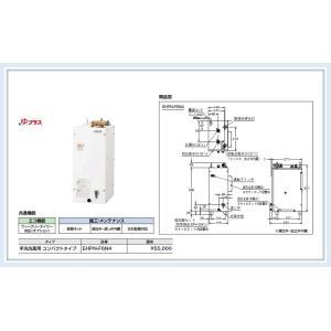 LIXIL(INAX) 小型電気温水器 ゆプラス EHPN-F6N4 送料無料|malukoh