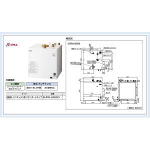 LIXIL(INAX) 小型電気温水器 ゆプラス EHPN-H25N3  送料無料|malukoh