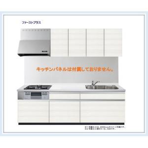 ファーストプラス システムキッチンW2100  大引き出しスライド  送料無料 malukoh