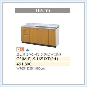 LIXIL(サンウェーブ) GSシリーズ 木製キャビ 流し台1650サイズ GS(M・E)-S165JXT(R・L)送料無料 malukoh