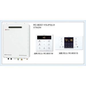 ノーリツ20号オートタイプ追炊機能付き給湯器+マルチリモコンセット(GT-2050SAWX-2  BL+RC-B001) 送料無料