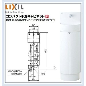 INAX コンパクト手洗いキャビネット L-D203SCHE/WAA 送料無料|malukoh