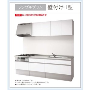 パナソニック システムキッチン ラクシーナ間口2550サイズ シンプルプラン 送料無料|malukoh