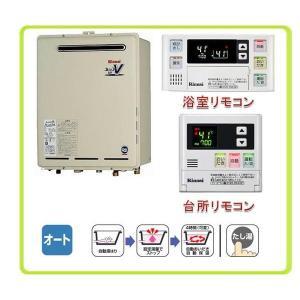 リンナイ 屋外壁掛形20号オート追炊機能付+リモコンセット(RUF-A2005SAW(A)+MBC-120V)送料無料|malukoh